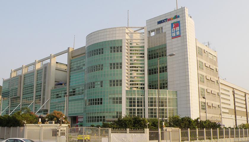 Apple Daily (Hong Kong) Headquarters